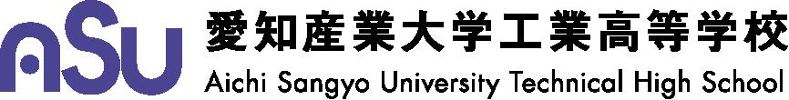 愛知産業大学工業高等学校