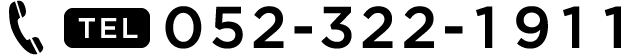 TEL:052-322-1911