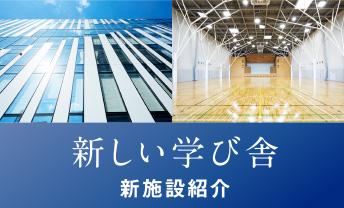 新しい学び舎 新施設紹介