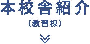 本校舎紹介(教習棟)