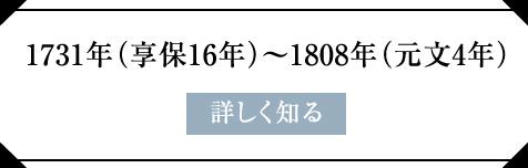 1731年(享保16年)~1808年(元文4年)