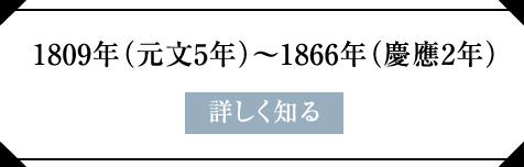1809年(元文5年)~1866年(慶應2年)