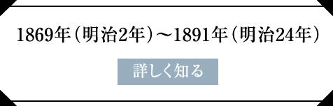 1869年(明治2年)~1891年(明治24年)